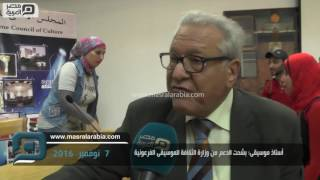 مصر العربية | أستاذ موسيقى: بشحت الدعم من وزارة الثقافة للموسيقى الفرعونية
