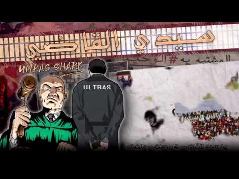 ULTRAS SHARK 06 | CHANT - SIDI L9ADI