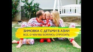 """Вебинар """"Зимовка с детьми в Азии"""" Часть 2"""