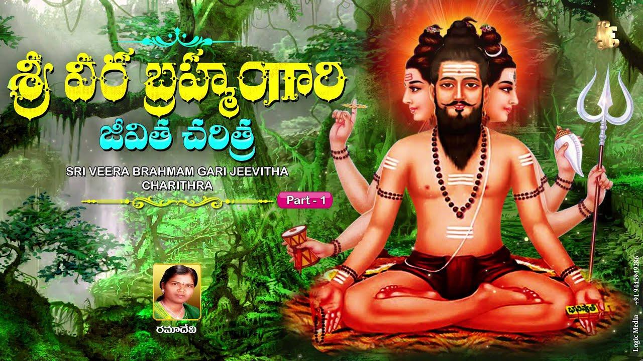 Bramham Gari Charitra-1 || Ramadevi Devotional Songs || Bramham Gari  Kalagnanam (Telugu) - Part1