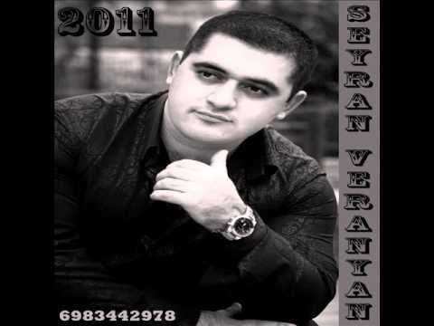 SEYRAN VERANYAN 2011 ANUSH AXPER  (Lyrics-David Atoyan)