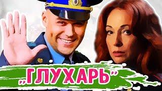 """Сериал """"ГЛУХАРЬ"""": актеры тогда и сейчас"""
