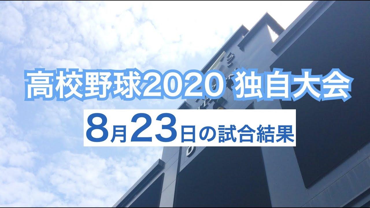 高校野球2020 全国都道府県独自大会の試合結果(8月23日)