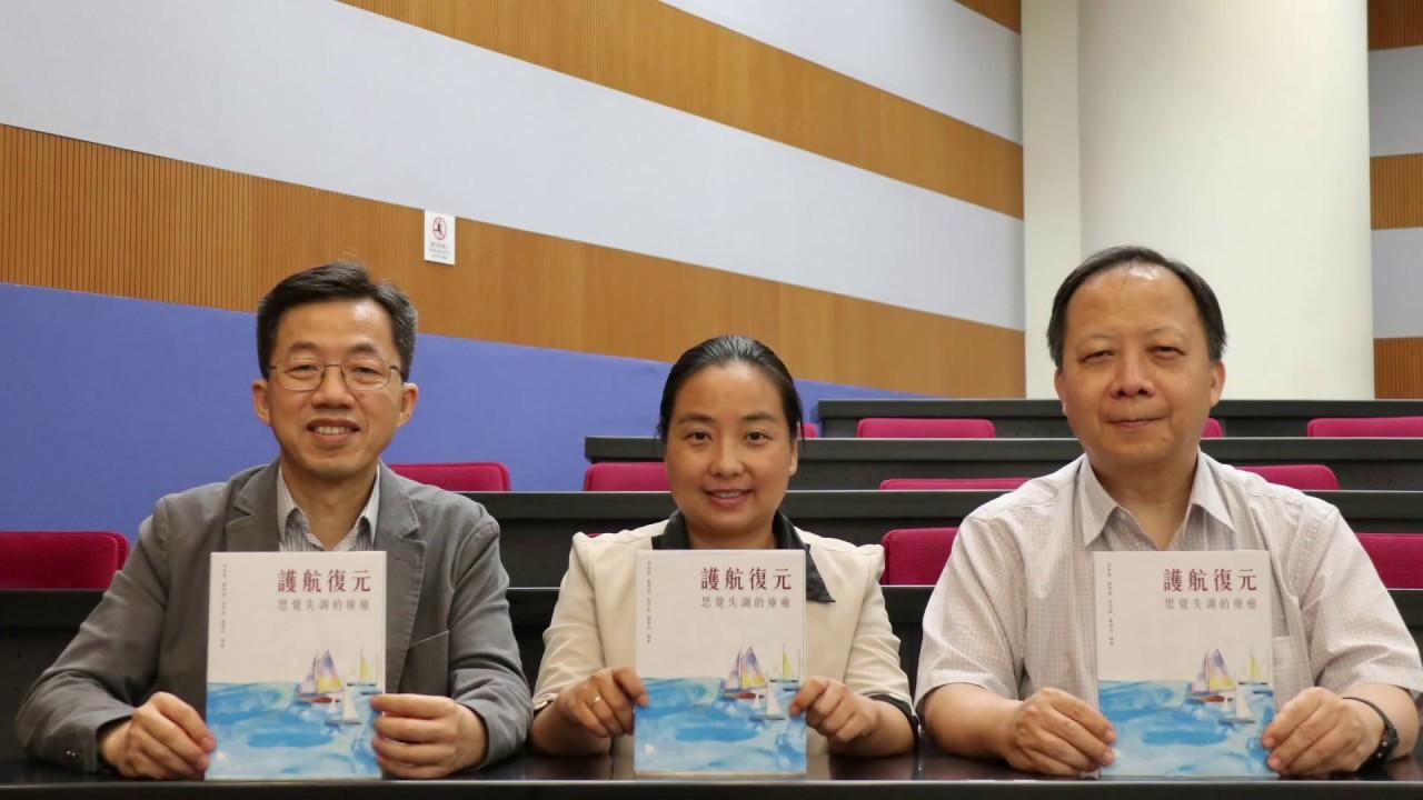 周德慧,趙雨龍,程志剛《護航復元:思覺失調的療癒》專訪 - YouTube