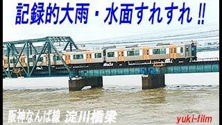 記録的大雨。水面すれすれ!!、 阪神なんば線「淀川橋梁」。堤防より低い珍しい鉄橋と踏切。2018年7月の大雨. Yodogawa Railway Bridge. Osaka/Japan.