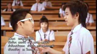 Repeat youtube video ตะลุมตุมโบ๊ะ   เมอร์ซี่ อาร์ สยาม จูเนียร์ Official MV