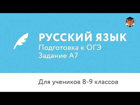 Русский язык | Подготовка к ОГЭ 2017 | Задание А7из YouTube · С высокой четкостью · Длительность: 5 мин8 с  · Просмотры: более 4000 · отправлено: 10/02/2014 · кем отправлено: Онлайн-школа с 3 по 11 класс