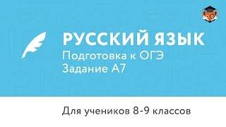 Русский язык | Подготовка к ОГЭ 2017 | Задание А7