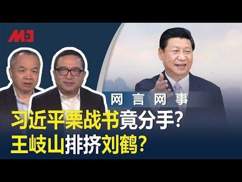 何频 陈小平:习近平栗战书竟分手?王岐山接管贸易战刘鹤靠边站?