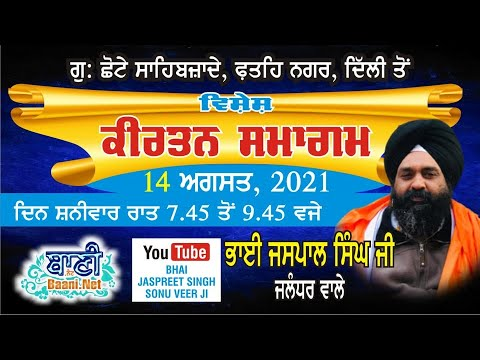 Special-Live-Gurmat-Samagam-Bhai-Jaspal-Singh-Ji-Jalandher-Fateh-Nagar-14-Aug-2021