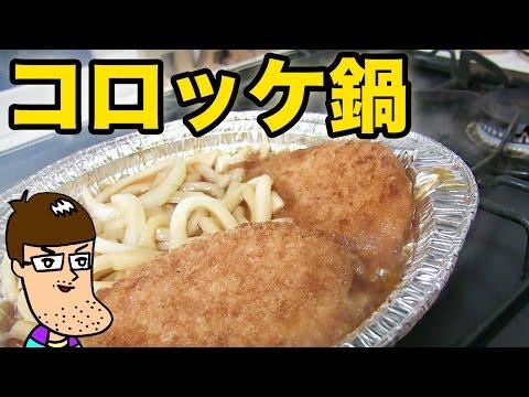 【激ハマり】コロッケ鍋が最高すぎる!絶対食べるべき!!