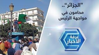 الجزائر.. محامون في مواجهة الرئيس
