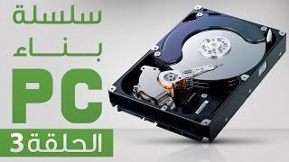 سلسلة بناء الـPC (حلقة 3) وسائل التخزين HDD و SSD