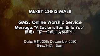 GMSJ Christmas Online Worship Service 20201225