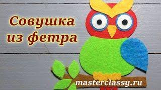 easy Felt Owl DIY Tutorial. Красивая #Сова из Фетра Быстро и Просто. Как Сделать Сову? Видео урок