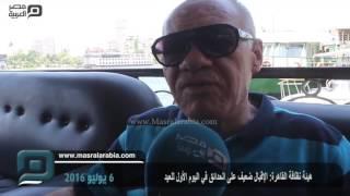 بالفيديو  رئيس نظافة القاهرة: إقبال ضعيف على الحدائق فى أول يوم العيد