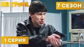 ЧЁТКИЙ БРАТОК В БОЛЬНИЦЕ - На Троих 2020 - 7 СЕЗОН - 1 серия | ЮМОР ICTV
