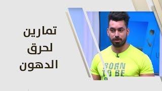 تمارين لحرق الدهون - أحمد - رياضة