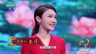 [中国诗词大会]莫愁前路无知己:感悟人间最真挚的友谊| CCTV