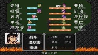 吞食天地2完全版,82电玩大叔解说EP24.