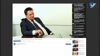Андрей Никитин пообщался онлайн с участниками группы «ВКонтакте» «ЧП Великий Новгород»