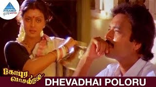 Gopura Vasalile Tamil Movie Songs | Dhevadhai Poloru Video Song | Karthik | Bhanupriya | Ilayaraja