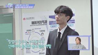 ′창업′ 선배로 강연하는 취업왕, 후배들의 롤모델☆ 내…