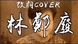 【林鄭廢】山竹改詞COVER 晴天林(原曲:朋友)