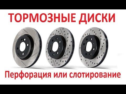 Перфорированные или слотированные тормозные диски