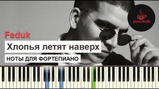 FEDUK - Хлопья летят наверх (пример игры на фортепиано) piano cover karaoke