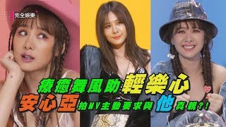 【#Chillaxing】療癒舞風助「輕樂心」安心亞拍MV主動要求與「他」真親?!