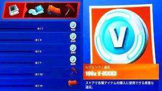 *NEW* FREE V-BUCKS REWARDS IN FORTNITE! (Free VBucks Challenges)