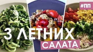 3 летних салата | ПП рецепты для похудения