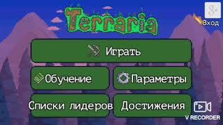 Прохождение игры Terraria 1 часть