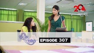 Neela Pabalu | Episode 307 | 16th July 2019 | Sirasa TV Thumbnail