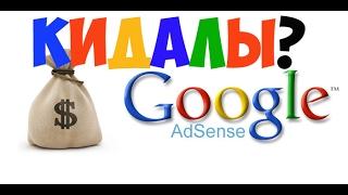 Google AdSense Почему не отображается доход?
