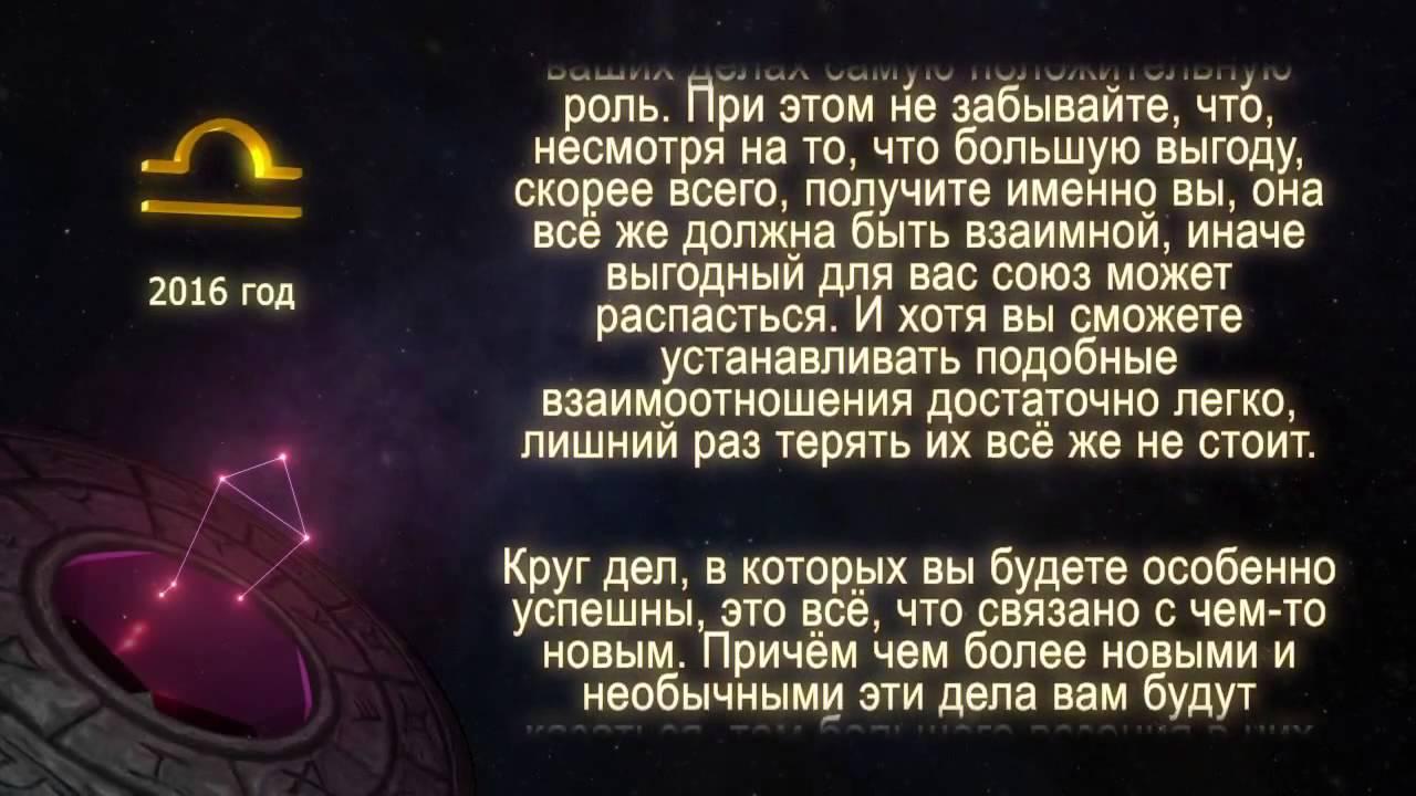 Супер гороскоп для знаков Зодиака - ВЕСЫ