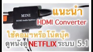 AVR หลบไป...แนะนำ HDMI Converter ต่อคอมหรือโน๊ตบุ้คให้ดูหนังระบบเสียง 5.1ราคาประหยัด