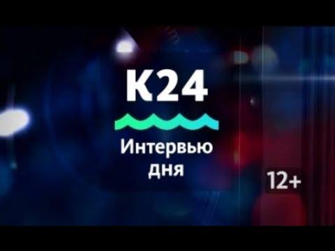 Интервью дня: Александр Молотов