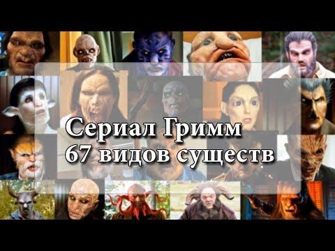 Гримм сериал сезонвар