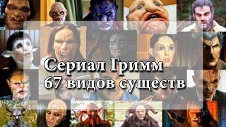 Сериал #Гримм | 67 видов существ [HD]