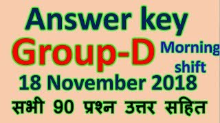 Haryana Group-D Morning shift Answer key 18 November 2018 | सभी 90 प्रश्न उत्तर सहित |Study Zone|