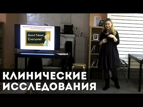 Алина Вергунова: Клинические Исследования