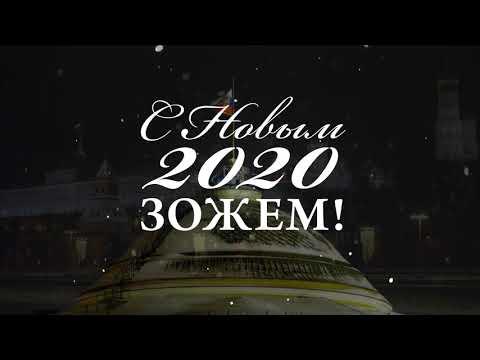 НОВОГОДНЕЕ ОБРАЩЕНИЕ ПРЕЗИДЕНТА ЗОЖНУТЫХ 2020 / ЗОЖНУТЫЕ