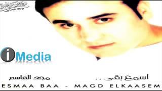 Magd El Qasem - Ghammad Eineik / مجد القاسم  - غمض عينيك
