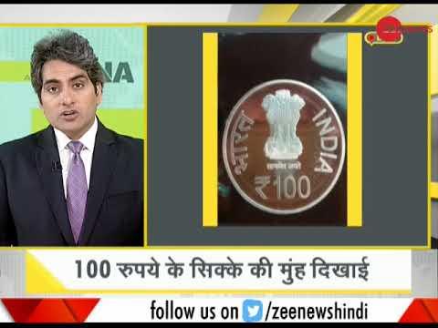 DNA: PM Modi releases Rs 100 coin in memory of Atal Bihari Vajpayee