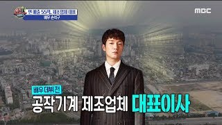 [HOT] the reversal of stars past of the past, 섹션 TV 20190808