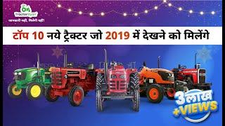 Top 10 ट्रैक्टर जो 2019 में इंडियन मार्केट में मिल सकते हैं   Top 10 upcoming tractors in india 2019