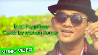 Thalli Pogathey - Achcham Yenbadhu Madamaiyada | Cover by Mohan Kumar | Ondraga Entertainment