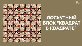 """Как сшить лоскутные блоки """"Квадрат в квадрате"""" Лоскутный эфир 214. Пэчворк 16"""